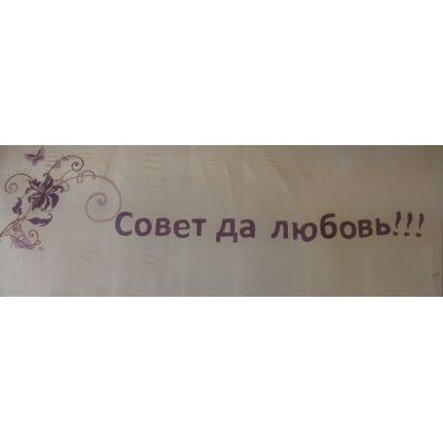 Banderole en soie personnalisable